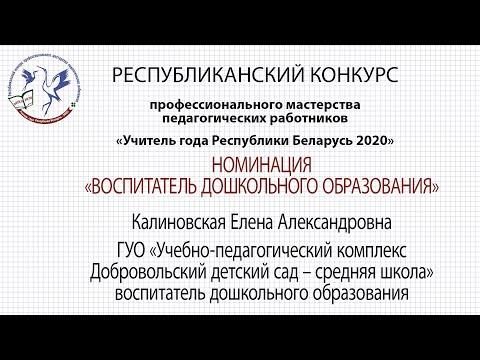 Дошкольное образование. Калиновская Елена Александровна. 25.09.2020