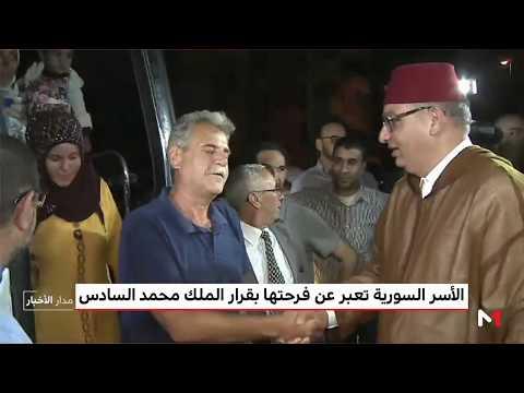 تصريحات الأسر السورية تعبيرا عن فرحتها بقرار الملك محمد السادس