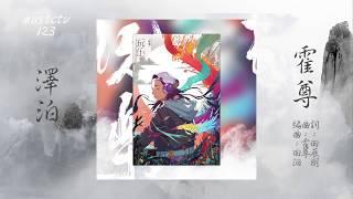 霍尊《澤泊》新專輯 [玩樂] musictv123