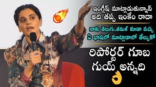 Actress Taapsee Pannu Strong Reply To Media Reporter..