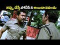 తప్పు చేస్తే పోలీస్ ని అయినా వదలడు | Suriya Telugu Movie Superhit Interesting Scene | Volga Videos