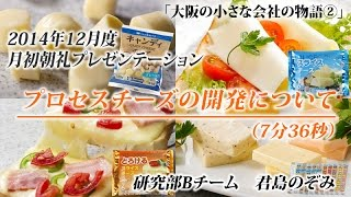 プロセスチーズの開発について