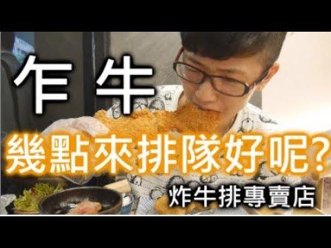 [chu吃] 乍牛來台北啦 ! 超酷的炸牛排專賣店 , 翼板牛排跟戰斧豬排都好好吃