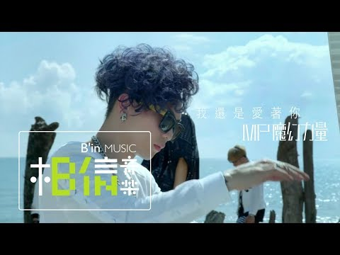 MP魔幻力量 [ 我還是愛著你 I still love you ] Official Music Video - 三立華劇「幸福兌換券」片尾曲