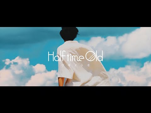 Half time Old「ツキノトモ」PV