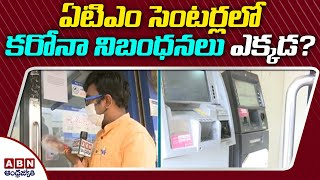 Special ground report: How ATM centres will become corona..