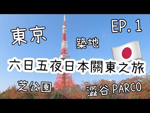 [日本旅遊] 六日五夜日本關東之旅 EP1