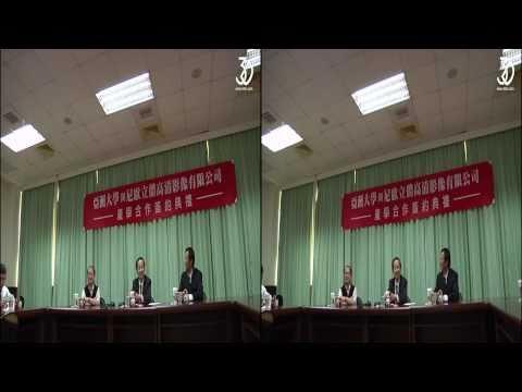 [3DHV] 亞洲大學產學合作簽約紀錄