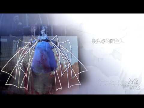 楊丞琳 Rainie -『為愛啟程 Love Voyage』官方音檔 (Official Lyrics Video)