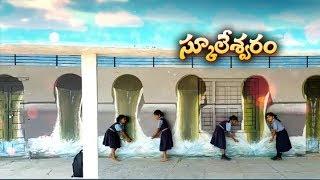 Telangana school turns Kaleshwaram project..