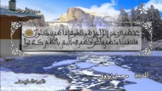 HD المصحف المرتل الحزب 17 للمقرئ محمد إراوي