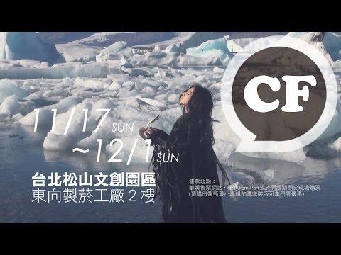 [渺小.紀錄] 田馥甄 冷靜與熱情之聲 影音裝置展 展覽獨家內容