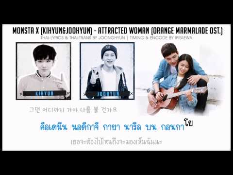 [Karaoke-Thaisub] MONSTA X (KIHYUN&JOOHEUN) - Attracted Woman (Orange Marmalade OST)