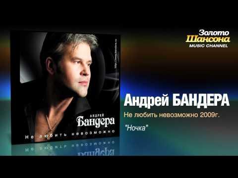 Андрей Бандера - Ночка (Audio)