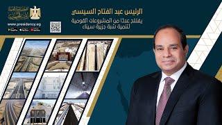 الرئيس-السيسي-يفتتح-عددًا-من-المشروعات-القومية-لتنمية-شبه-جزيرة-سيناء-