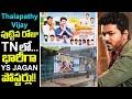 Thalapathy Vijay birthday: Watch Jagan & actor Vijay posters in TN