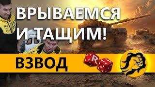 ПСИХ ВЗВОД. Рино и Анатолич