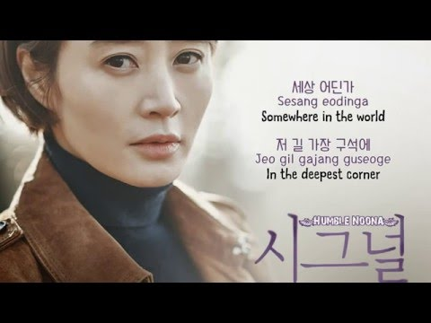 김윤아 (Kim Yoon Ah) - 길 (The Path) tvN Signal OST [Kor|Rom|Eng] Lyrics