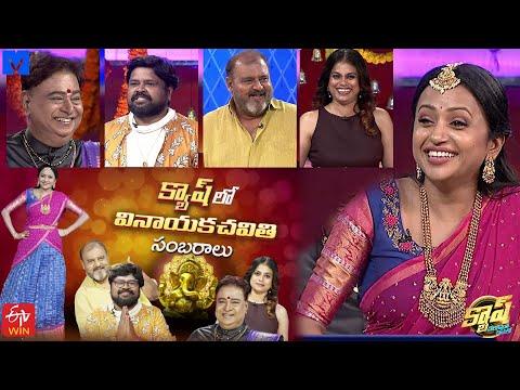Cash latest promo ft Tarun Master, Shiva Shankar Master, Amma Raja, Shekar, Poppy, telecasts on Sept 18