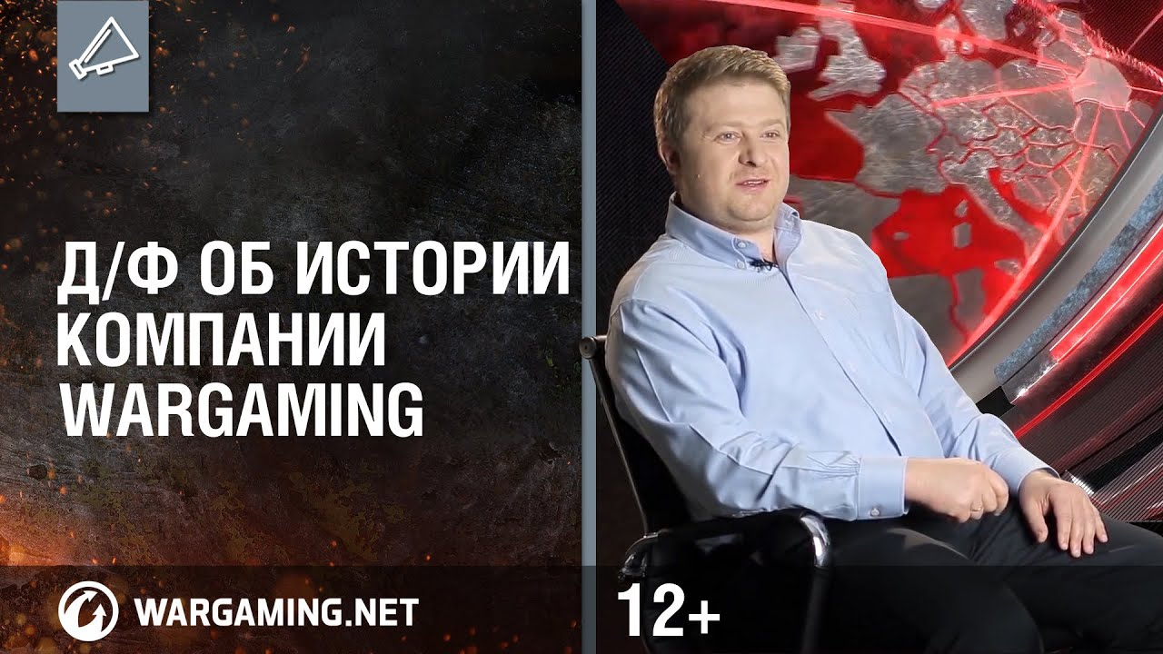 Д/ф об истории компании Wargaming
