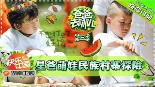 [ENG SUB] Dad, Where Are We Going S03EP3: Chinese Etiqutte Event【Hunan TV Official 1080P】