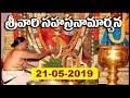 శ్రీవారి సహస్రనామార్చన | Srivar Sahasranamarchana | 21-05-19 | SVBC TTD