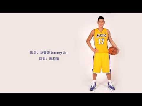 謝和弦 R-chord - 林書豪 Jeremy Lin (官方DEMO歌詞版)
