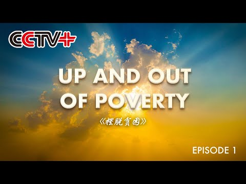 Up and Out of Poverty | Ep 1: How China Fulfilled Solemn Commitment to Eliminate Absolute Poverty