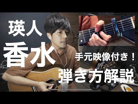 香水 瑛人cover(弾き語り解説付き※左手アップ動画あり!)