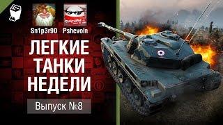 Легкие танки недели - Выпуск №8 - от Sn1p3r90 и Pshevoin