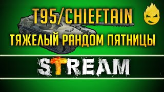 Превью: ★ T95/FV4201 Chieftain на Бонах! ★
