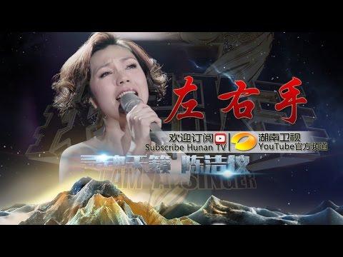 陈洁仪《左右手》-《我是歌手 3》第12期单曲纯享 I Am A Singer 3 EP12 Song: Kit Chan Performance【湖南卫视官方版】
