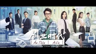 [Vietsub+Kara] Âm Thầm | 默默 _ A-Lin (OST 创业时代 Thời Đại Lập Nghiệp)