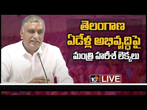 Telangana Minister Harish Rao Press Meet