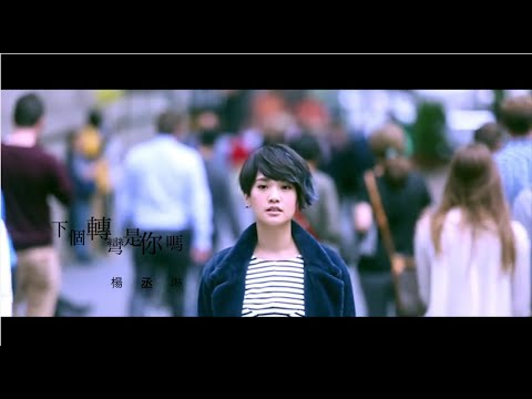 楊丞琳Rainie Yang -  下個轉彎是你嗎 (Official HD MV)