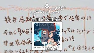 覆面系風雨詩人【amazarashi】首張單曲《接連逝去的季節》(中字完整版)