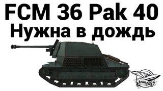 FCM 36 Pak 40 - Нужна в дождь