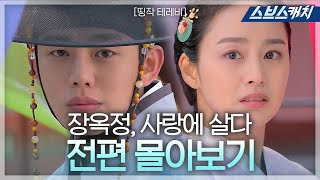 유아인 김태희 주연 '장옥정 사랑에 살다' 《띵작테레비 / 드라마 다시보기 / 스브스캐치》