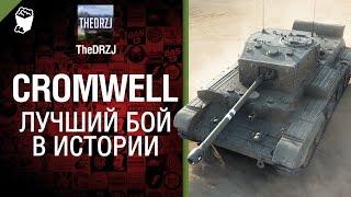 Cromwell - Лучший бой в истории №13 - от TheDRZJ