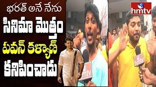 Pawan, Jr NTR fans response on Bharat Ane Nenu..