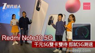 新機開箱 紅米 Redmi Note 10 5G 開箱 發佈現場睇!5G實地測速