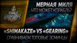 Мерная миля #13: Shimakaze vs Gearing - сравниваем топовые эсминцы