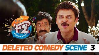 F2 Deleted Comedy Scene 3