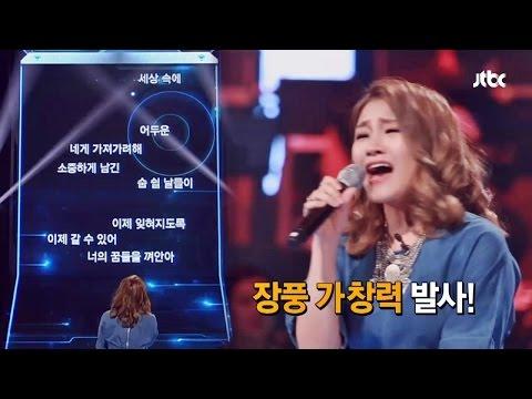 괴물보컬 손승연 '말리꽃' 온몸에 전율이 '쫙' 끝까지 간다 26회