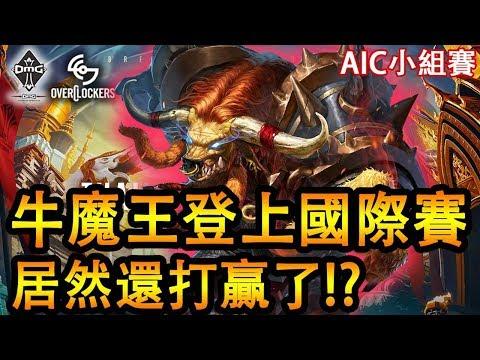 AIC | 牛魔王!!在AIC第一次登場!居然還贏了!?【AIC小組賽 OCS vs OMG - 2】【AOV/Liên Quân/GHOT很熱/傳說對決】