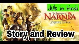 Narnia 2 : review   Hollywood movie dub in hindi