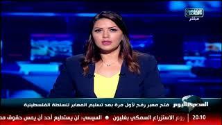 فتح معبر رفح لأول مرة بعد تسليم المعابر للسلطة الفلسطينية ...