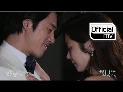 [MV] MelodyDay(멜로디데이) _ You're my everything(사랑을 몰라서) (You are my destiny(운명처럼 널 사랑해) OST Part.7)