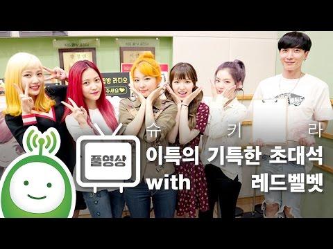 이특의 기특한 초대석 with Red Velvet 레드벨벳 Full ver.[슈퍼주니어의 키스더라디오]