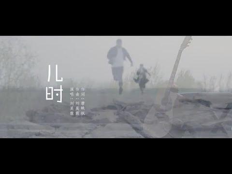 刘昊霖《儿时》MV:歌词字幕 - 「童年记忆」 你还记得几个?